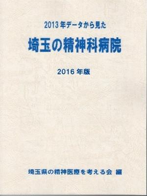 Saitamajijou